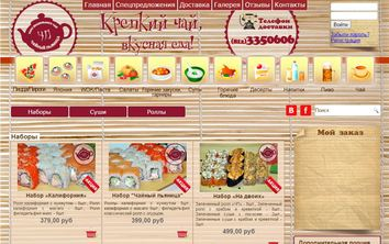 Site design chpcafe.ru